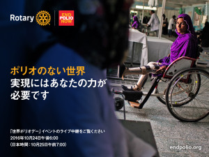 Wheelchair_world_polio_day_shared_g
